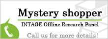 Mystery shopper – INTAGE Offline Research Panel